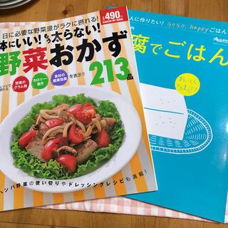 ガッケン(学研)の豆腐でごはん 体にいい太らない野菜おかず 2冊セット(料理/グルメ)