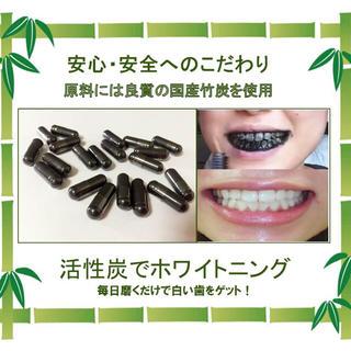 32日分 活性炭ホワイトニング大人気商品(歯磨き粉)