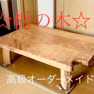 激安☆栃の木☆一枚板☆高級テーブル☆オーダーメイド(ローテーブル)