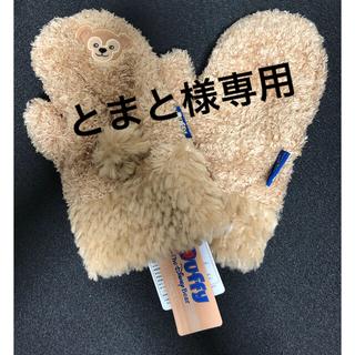 ダッフィー(ダッフィー)のダッフィー ミトン 新品☆未使用(手袋)