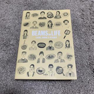 ビームス(BEAMS)のBEAMS ON LIFE LIVING,DINING & KITCHEN(ファッション/美容)