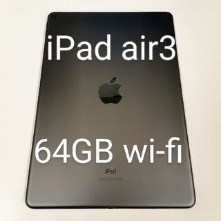 アップル(Apple)の【美品】iPad air3 64GB wi-fi スペースグレー(タブレット)