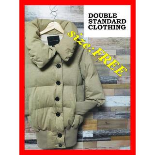 ダブルスタンダードクロージング(DOUBLE STANDARD CLOTHING)のDOUBLE STANDARD CLOTHING(ダブルスタンダード) ダウン(ダウンコート)