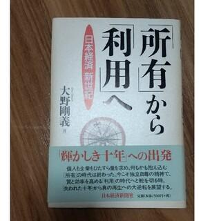 「所有」から「利用」へ 日本経済新世紀(ビジネス/経済)