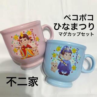 フジヤ(不二家)の不二家 ペコポコ ひなまつりマグカップセット(グラス/カップ)
