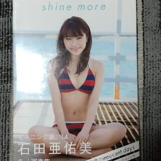 モーニングムスメ(モーニング娘。)のshine more 石田亜佑美写真集(アート/エンタメ)