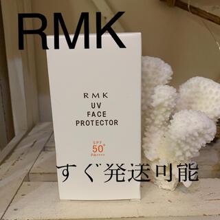 アールエムケー(RMK)の【新品未使用】RMK UVフェイスプロテクター SPF50(日焼け止め/サンオイル)