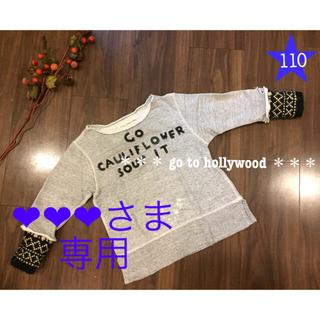 ゴートゥーハリウッド(GO TO HOLLYWOOD)のgo to hollywood ゴートゥーハリウッドダメージスウェットトレーナー(Tシャツ/カットソー)