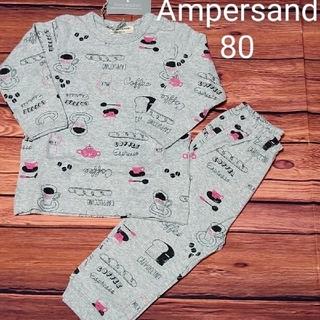 アンパサンド(ampersand)の【新品】Ampersand 長袖パジャマ カフェ柄 グレー 80(パジャマ)