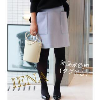 イエナ(IENA)の新品未使用 IENA イエナ ブレンド ビーバー 台形 スカート(ミニスカート)
