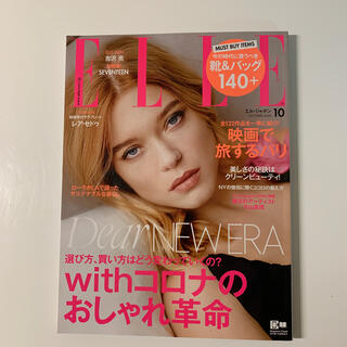 ELLE JAPON (エル・ジャポン) 2020年 10月号(その他)