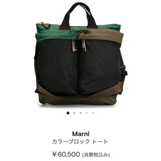 マルニ(Marni)の(専用)マルニ×ポーター ヘルメットバッグ(トートバッグ)