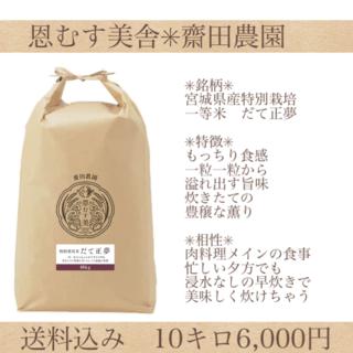 だて正夢25キロ(米/穀物)