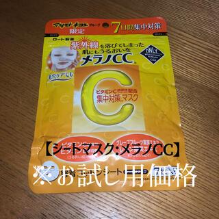 ロート製薬 メラノCC  集中対策マスク(7枚)(パック/フェイスマスク)