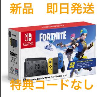 ニンテンドースイッチ(Nintendo Switch)の【新品コードなし】Switch フォートナイト Fortnite スイッチ本体(家庭用ゲーム機本体)