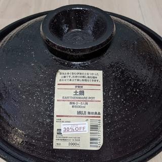 ムジルシリョウヒン(MUJI (無印良品))の無印良品 伊賀焼土鍋黒釉 2から3人用約1500ml 未使用(鍋/フライパン)
