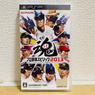プレイステーションポータブル(PlayStation Portable)のプロ野球スピリッツ2013 - PSP コナミデジタルエンタテインメント(携帯用ゲームソフト)