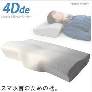 ネックピロースマホ首の方におススメ 頭を包容 タイプA まくら 枕 立体構造(枕)