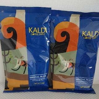 KALDI - KALDI スペシャルブレンド  2袋セット