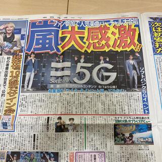 アラシ(嵐)の嵐 ソフトバンク5Gイベント 新聞記事(印刷物)