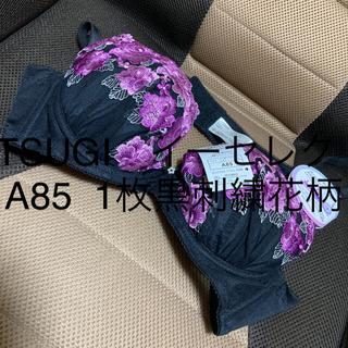 アツギ(Atsugi)のATSUGI イーセレクト A85  1枚黒刺繍花柄  (ブラ)