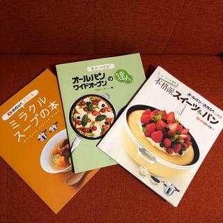 アサヒケイキンゾク(アサヒ軽金属)の朝日軽金属 オールパン クッキングブック3冊セット(料理/グルメ)