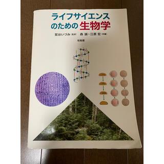 ライフサイエンスのための生物学(科学/技術)