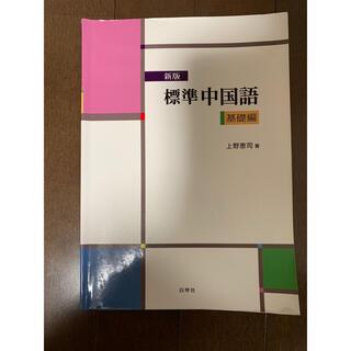 標準中国語基礎編 新版(語学/参考書)