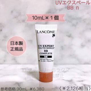 LANCOME - 【LANCOME】ランコム UVエクスペールBB n サンプル 1個
