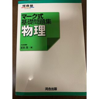 マ-ク式基礎問題集物理(語学/参考書)