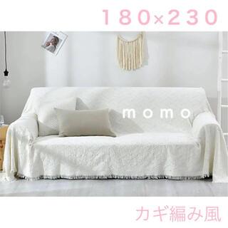 180×230♡カギ編み風♡ファブリック♡北欧ナチュラル♡ソファーカバー♡小物♡(ソファカバー)
