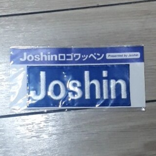 ハンシンタイガース(阪神タイガース)のJoshin ロゴワッペン ジョーシン(応援グッズ)