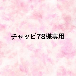 シャルレ(シャルレ)のシャルレ光電子掛けカバー❤︎セミダブルピンク(シーツ/カバー)