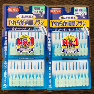 コバヤシセイヤク(小林製薬)の小林製薬 やわらか歯間ブラシ 2つ(歯ブラシ/デンタルフロス)