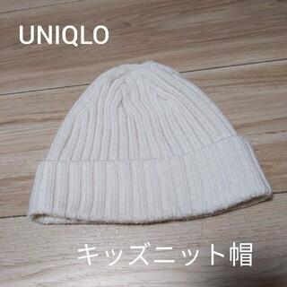ユニクロ(UNIQLO)のユニクロ ニット帽(帽子)