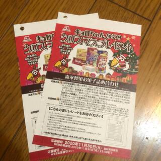 モリナガセイカ(森永製菓)の懸賞応募(ショッピング)