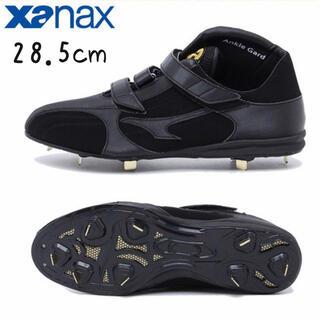 ザナックス(Xanax)のザナックス XANAX 野球 金具スパイク トラスト アンクルガードタイプ(シューズ)