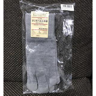 ムジルシリョウヒン(MUJI (無印良品))の無印良品 タッチパネル手袋 新品未開封(手袋)