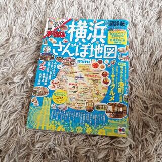 オウブンシャ(旺文社)の超詳細!横浜さんぽ地図mini(地図/旅行ガイド)
