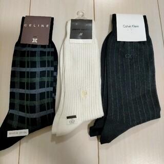 セリーヌ(celine)の新品未使用 メンズブランド靴下3足セット(ソックス)