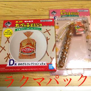 バンダイ(BANDAI)の【ラクマパック】食べっこどうぶつ 一番くじ 2個セット!(食器)