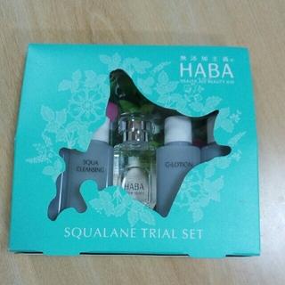 ハーバー(HABA)の新品未使用 HABAトライアルセット(サンプル/トライアルキット)