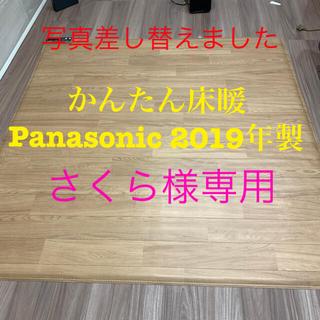 パナソニック(Panasonic)の【さくら様専用】かんたん床暖 Panasonic DC-2V4  2畳相当タイプ(ホットカーペット)