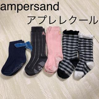 アンパサンド(ampersand)のampersand、アプレレクールなど 靴下 ソックス 5足組(靴下/タイツ)