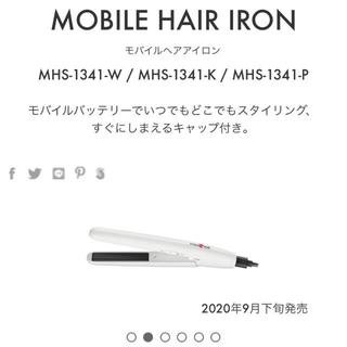 パナソニック(Panasonic)の♡即購入可能♡ モッズヘア モバイル ヘアー アイロン ホワイト(ヘアアイロン)