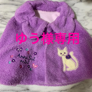 アナスイミニ(ANNA SUI mini)の早い者勝ち❣️ベビー ポンチョ アナスイミニ 超美品(ジャケット/コート)
