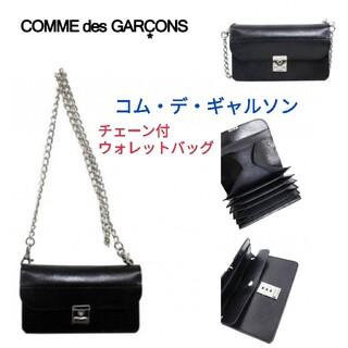 コムデギャルソン(COMME des GARCONS)のコム デ ギャルソン☆チェーン付ウォレットバッグ チェーンバッグ 財布 黒(ショルダーバッグ)