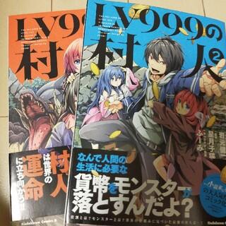 カドカワショテン(角川書店)のLV999の村人 1〜2巻セット(青年漫画)