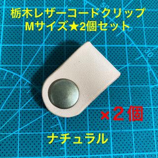 栃木レザー - 【栃木レザー】ナチュラル2個セット★Mサイズ7cm★シンプルなコードクリップ