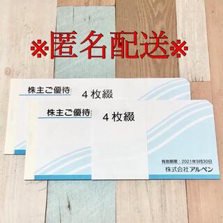 アルペン 株主優待(ショッピング)